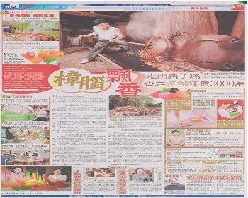 蘋果日報專訪雨利行(綺緣)2006.11.30