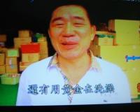 三立電視台(用心看台灣)專訪片段98.5.29
