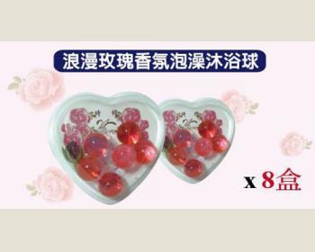 浪漫玫瑰香氛泡澡沐浴球*8盒