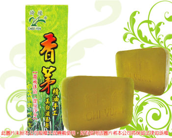 綺緣香茅精油手工美白滋養皂100g*2入(特A長形)