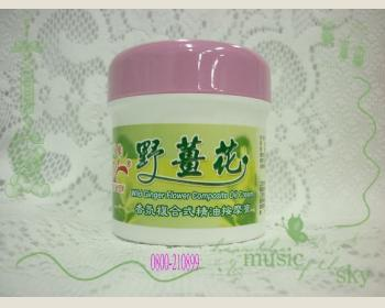 野薑花香精油膏120g*1瓶