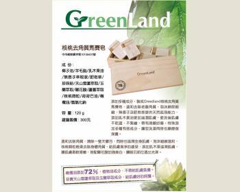 GreenLand 核桃去角質馬賽皂送禮組 (12入)