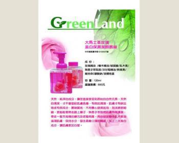 GreenLand 大馬士革玫瑰潔顏保濕慕絲160ml*1瓶(慕絲壓頭)