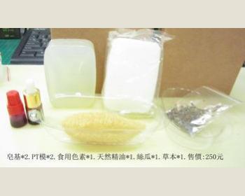 DIY手工皂材料包-250元
