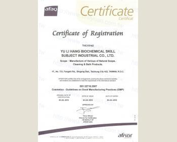本廠通過ISO 22716驗證合格
