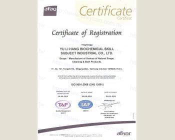 本廠通過ISO 9001驗證合格