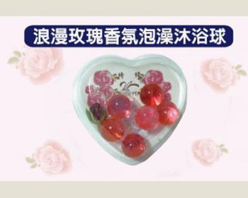 浪漫玫瑰香氛泡澡沐浴球*6入