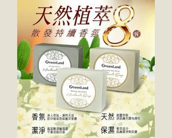 GreenLand 香水手工皂(6入優惠組)