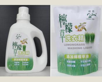 綺緣檸檬草洗衣精2kg(1+8)免運費